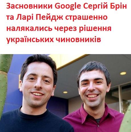 Українські чиновники вирішили налякати Google штрафом в 8,5 тисяч гривень