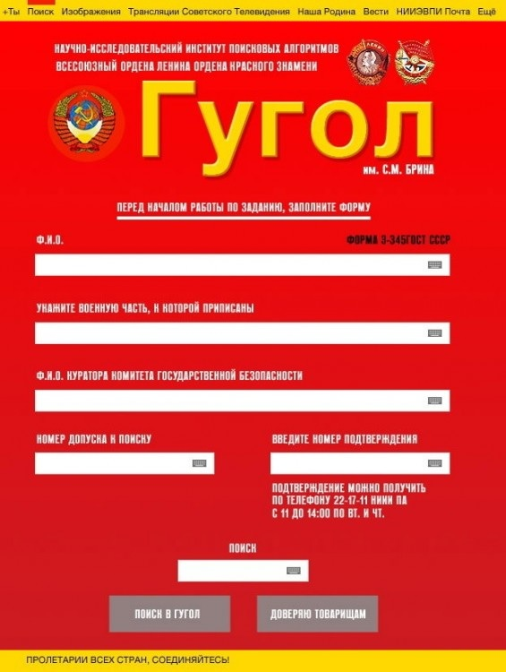 Російських чиновників можуть почати карати за використання Google, Yahoo і WhatsApp