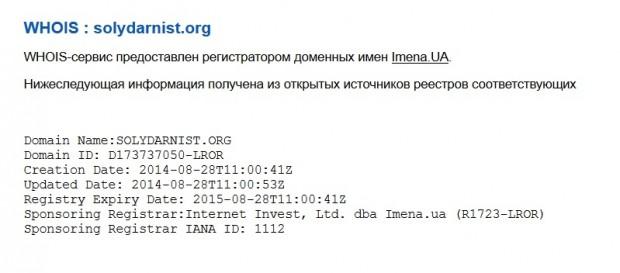 Як за 5 хвилин знайти в інтернеті сайт «Блоку Петра Порошенка»