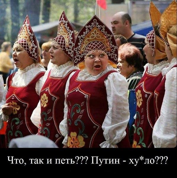 Рівно рік тому народився хіт «Путін х*йло»
