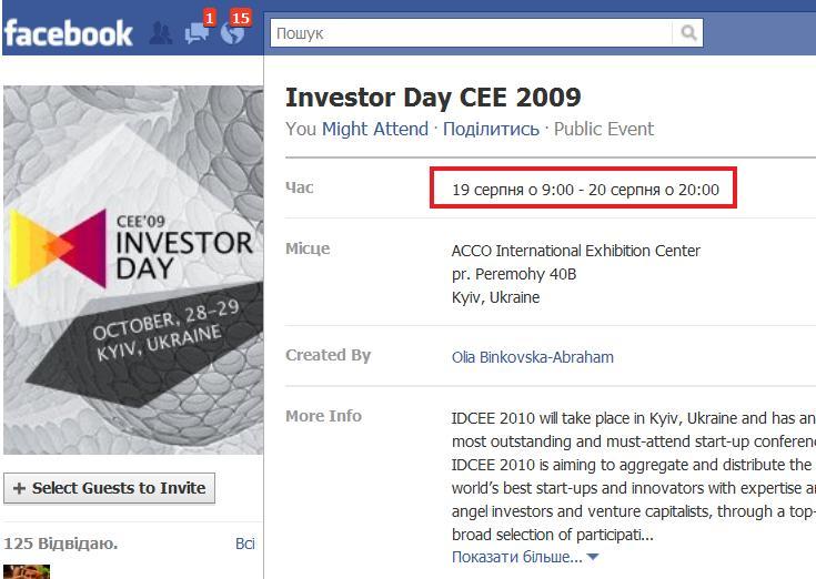 IDCEE (День Інвестора) знову перенесли