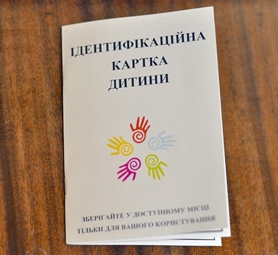 Міліція хоче збирати паролі до соцмереж та відбитки пальців всіх дітей в Україні