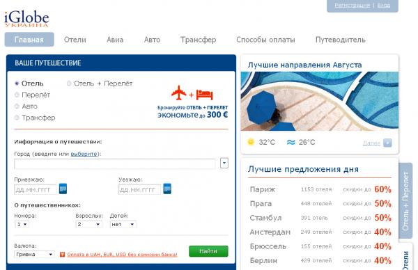 РБК Україна запустила сервіс бронювання готелів і квитків