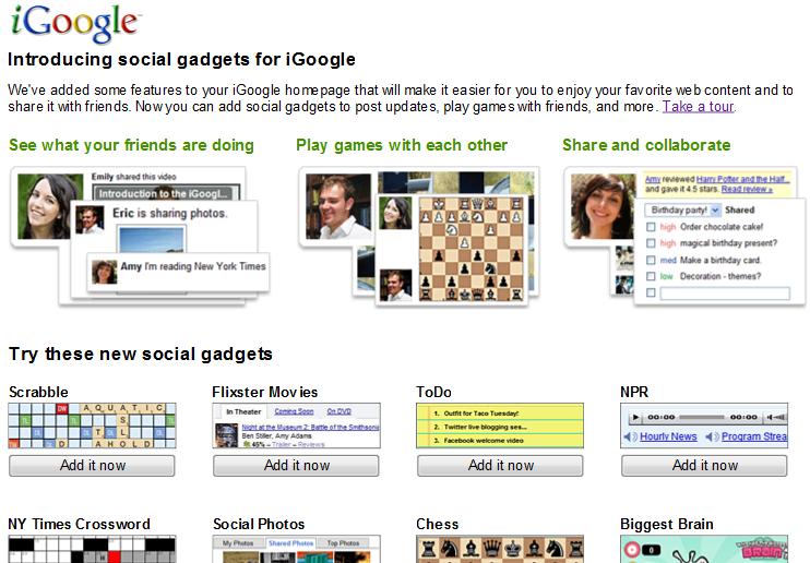 Google запускає соціальну мережу