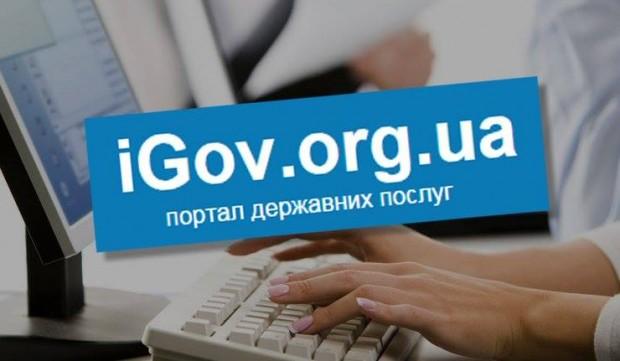 З жовтня подати онлайн заяву на реєстрацію шлюбу можна буде по всій Україні