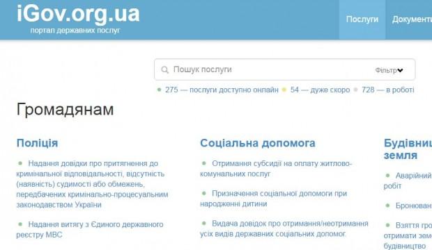 В Україні тепер в інтернеті можна реєструвати СПД та юридичні особи