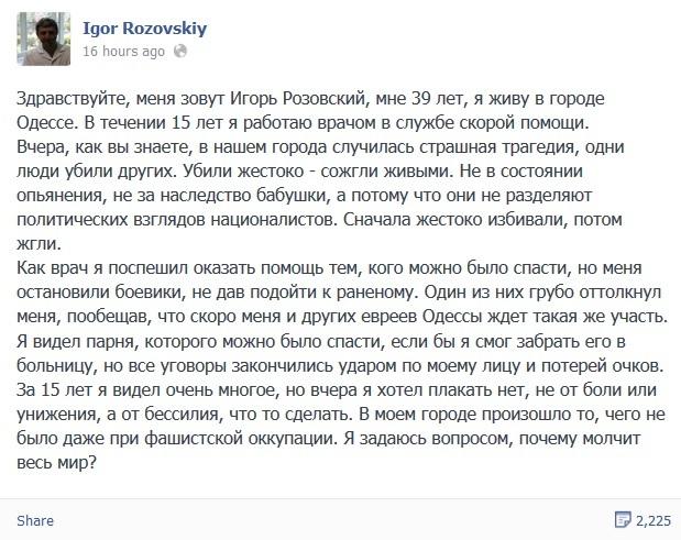 Як російська пропаганда працює у Facebook
