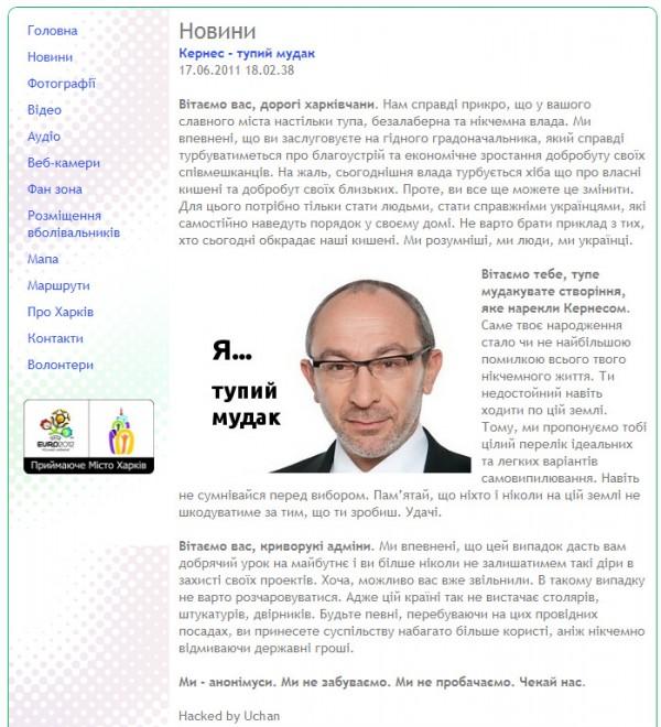 Хакери зламали сайт Харківської міськради і обізвали Кернеса