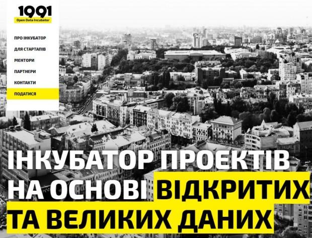 В Україні запуститься перший некомерційний інкубатор ІT проектів на основі відкритих та великих даних