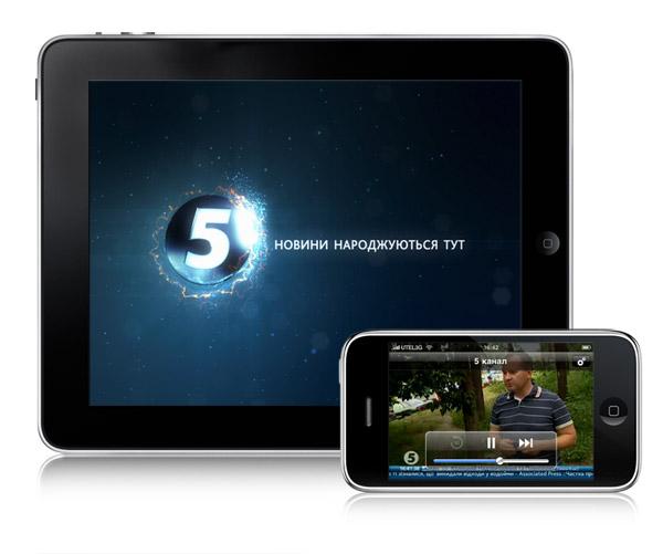 5 канал запустив додатки для iPad та iPhone