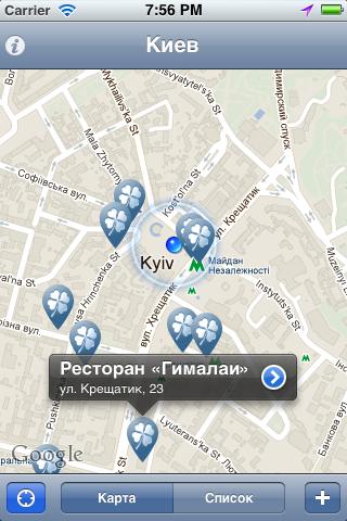 Для iPhone випустили карту ресторанів Києва, де не курять