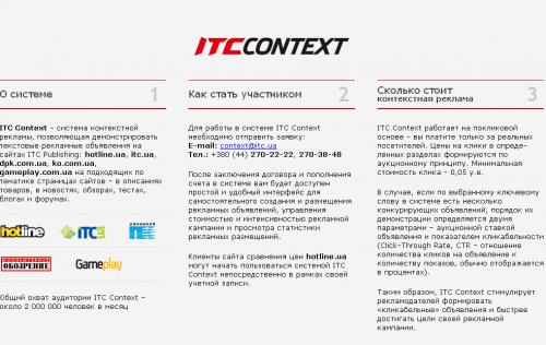 ITC Publishing запустило систему контекстної реклами