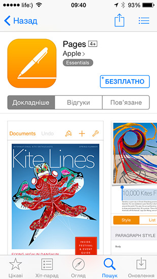 Магазин додатків від Apple переклали українською мовою