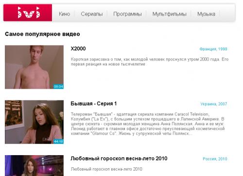 Ivi.ru та Вконтакте запустили легальний показ фільмів та серіалів