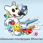 ВКонтакте запускає майданчик для мобільних додатків