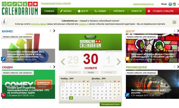 Liga.net запустила портал подій Calendarium.ua