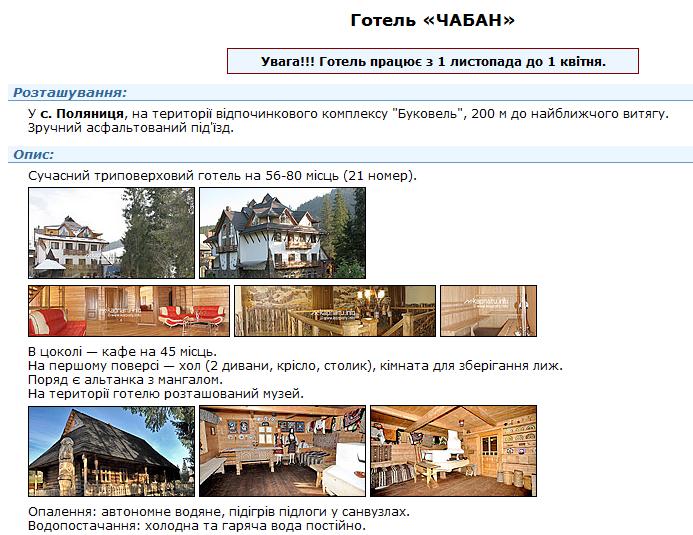 Karpaty.info: як правильно поєднати офлайн бізнес з онлайновим