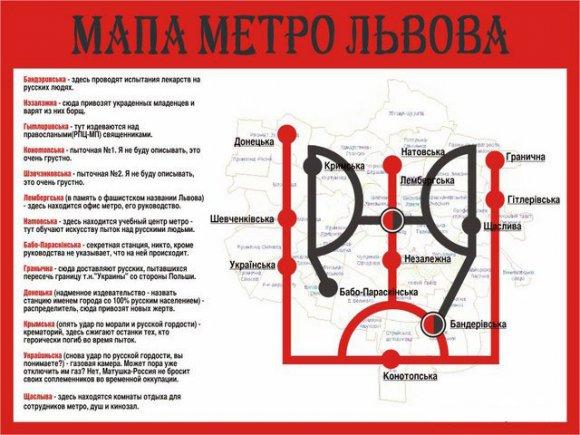 Львівське метро отримало офіційний сайт