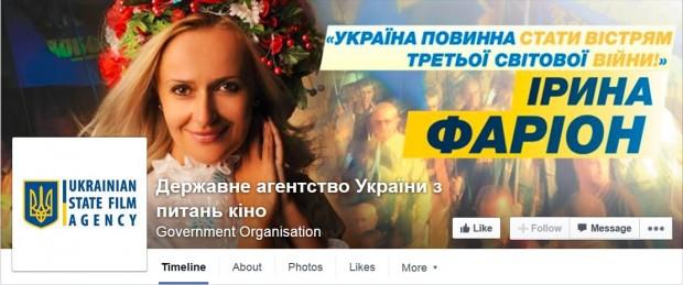 Колишній регіонал захопив Facebook сторінку Держкіно і публікує антисемітські гасла