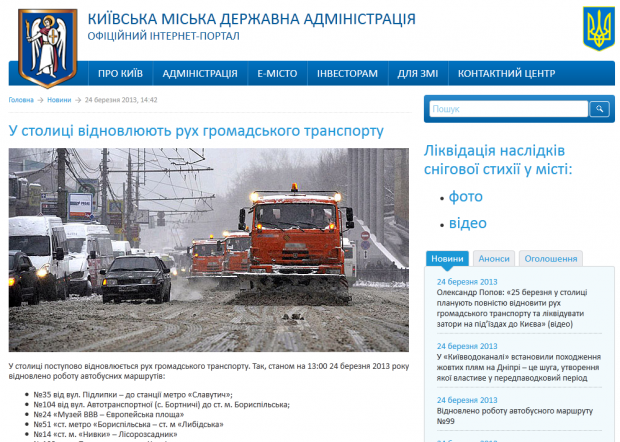 Київська міська влада демонструє свої досягнення фотографіями з Москви