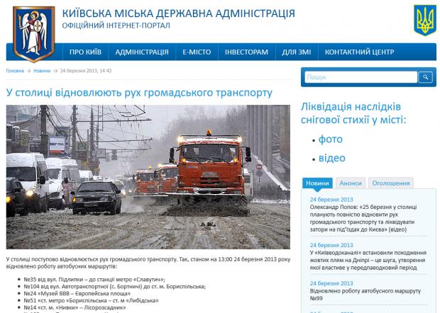 Київська влада демонструє свої досягнення з прибирання снігу італійськими фотографіями річної давнини