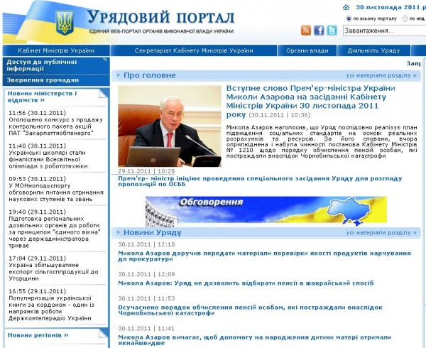 Кабмін зробить редизайн свого сайту за третину мільйона гривень