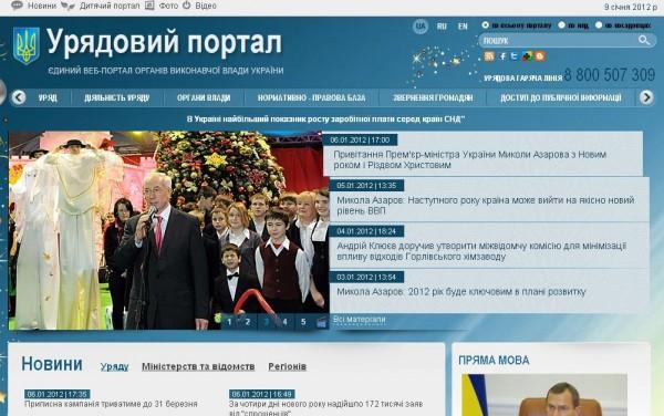 Кабмін презентував оновлений сайт за 300 тисяч