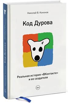 Засновник 1+1 зніме фільм про Павла Дурова