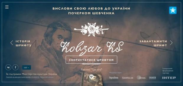 З'явився шрифт Kobzar KS, який відтворює почерк Тараса Шевченка