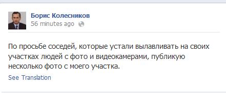 Борис Колесников вирішив похвалитись чи взламали його facebook екаунт?