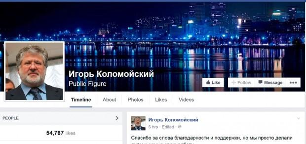 Фейкова сторінка Коломойського у Facebook за добу набрала 50 тис прихильників