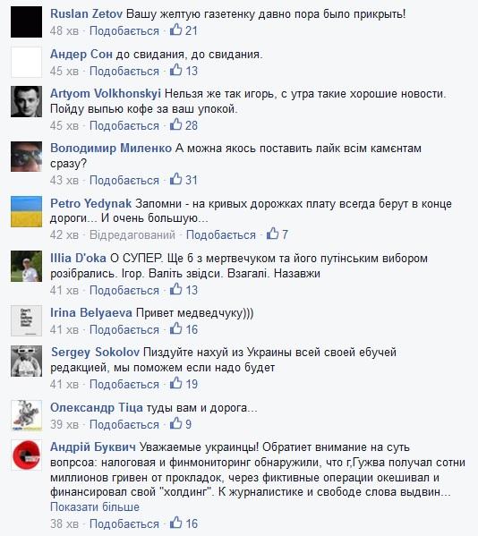 Податкова взялась за «Вести»   російський рупор в Україні. Українці зловтішаються
