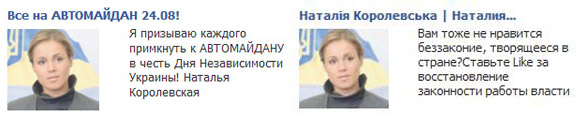 Троє найпопулярніших українських політиків у Facebook – жінки