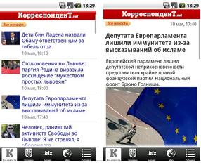 Дайджест: Android додаток Korrespondent.net, редизайн сайту УЗ, ще один Цукерберг