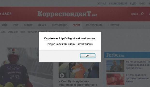 Активісти розробили додаток до браузера, який попереджає про сайти «регіоналів»