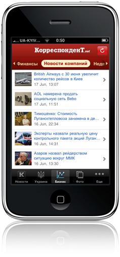 Stanfy випустила iPhone додаток для Корреспондента