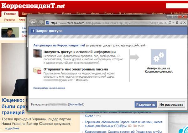 Korrespondent.net тісно інтегрувався з Facebook