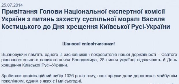 Покращення по новому: комісією захисту моралі керують ті ж люди, що й при Януковичу