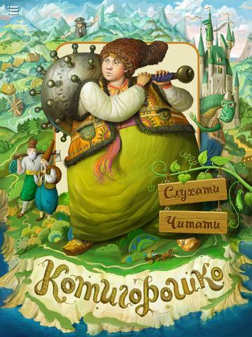 Відома українська казка «Котигорошко» вийшла в інтерактивному форматі під iPad