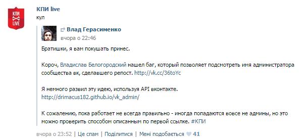 Українські студенти навчились вираховувати адміністраторів спільнот через баг ВКонтакті