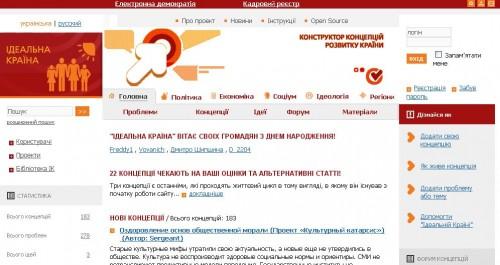 У Тимошенко вкрали сайт