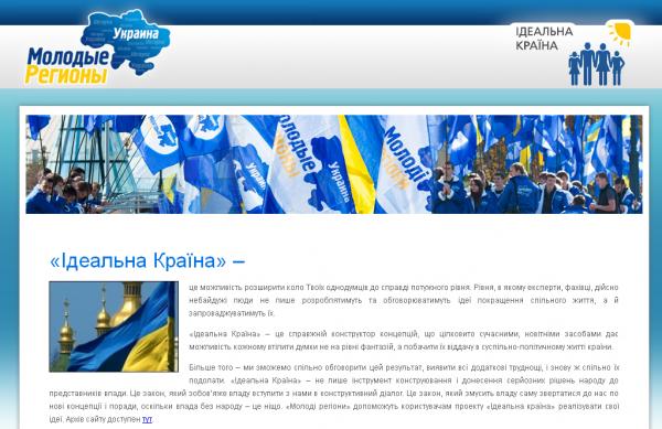 Інтернет проект Тимошенко забрала Партія Регіонів