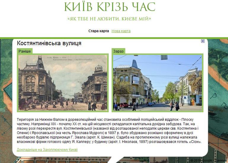 Google створив історичну карту Києва