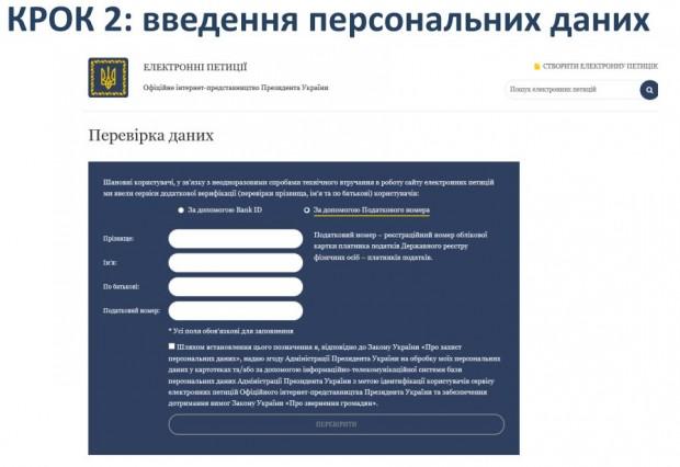 Як накручують петиції на сайті президента і чому тепер не можна голосувати з імейлів в зоні .RU