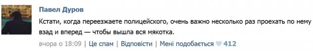 Засновник ВКонтакте, Павло Дуров, може потрапити за грати