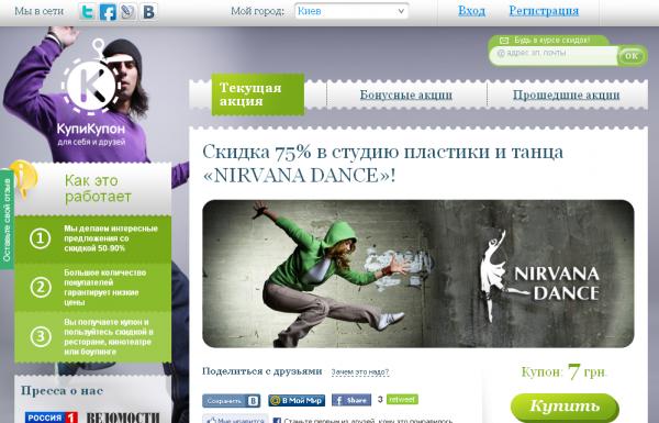 КупиКупон почав роздачу купонів в Україні