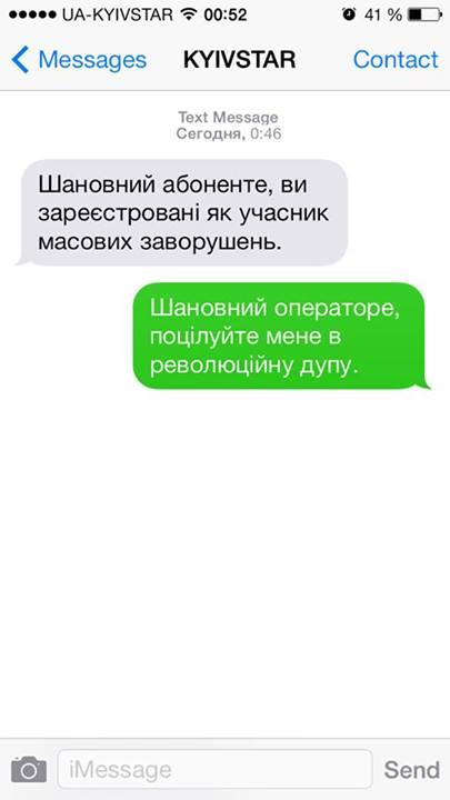 Оператори мобільного зв'язку відхрещуються від розсилок SMS протестувальникам на вулиці Грушевського (оновлено)