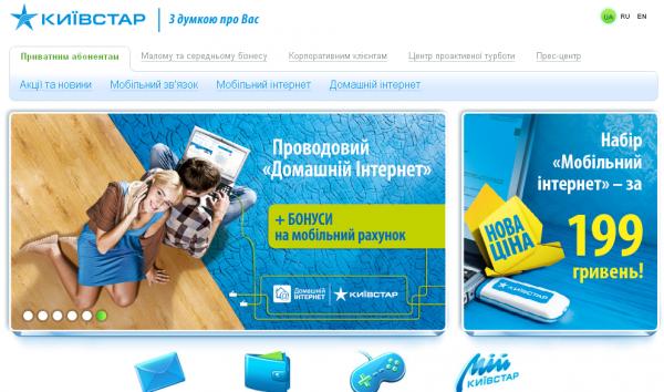 Дайджест: Київстар оновив сайт, Одноклассники та іменні адреси, мобільна кнопка Google +1