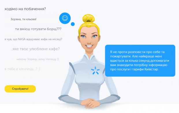 «Інтелектуальний» чат бот Зоряна консультуватиме користувачів Київстар у Messenger