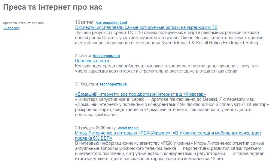 Київстар оновив свій віртуальний прес центр. Про компанію ніхто не пише